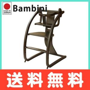 Bambini バンビーニ 木製チェア ダークブラウン ベビーシートセット ベビーチェア ダイニングチェア|natural-living
