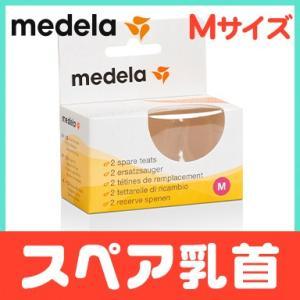 メデラ スペア乳首 Mサイズ 2個入り 替え乳首 搾乳 授乳 哺乳瓶 母乳 [正規品]