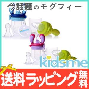 キッズミー(kidsme) モグフィ ステップアップセット 離乳食/おしゃぶり/食育/歯固め