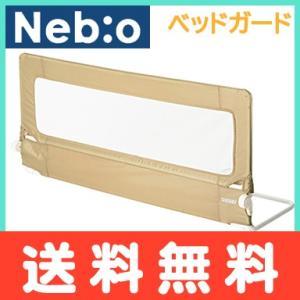 ベッドガード Neb:o ネビオ ハイガード600 ベージュ ハイタイプ ベッド柵 落下防止|natural-living