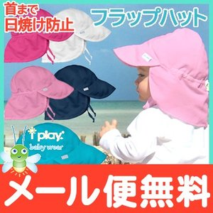 i play フラップハット 2〜4歳 キッズ用帽子 日焼け防止 首まで|natural-living