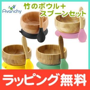 アバンシー Avanchy 竹のボウル+スプーンセット 吸盤付き 離乳食 食器セット 竹食器 ベビー...