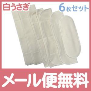 白うさぎ 6枚セット(L2枚、M2枚、S1枚、パッド1枚)|natural-living