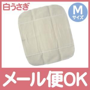 白うさぎの布ナプキン M(三つ折り)|natural-living