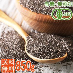 <送料無料1kg>【有機JAS】オーガニック高品質チアシード...