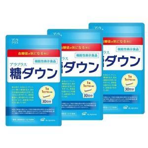 アラプラス糖ダウン 30カプセル×3箱セット♪  血糖値が気になる方に 5-アミノレブリン酸リン酸塩...