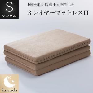 3レイヤーマットレスIII シングルサイズ 97×200×8cm(三つ折れ)|natural-sleep