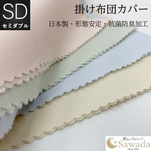 掛布団カバー 綿100%生地使用セミダブル:175x210cm|natural-sleep
