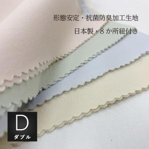 掛布団カバー 綿100%生地使用ダブル:190x210cm|natural-sleep