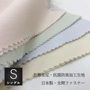 敷き布団カバー 綿100%生地使用 シングルロング:105x215cm|natural-sleep