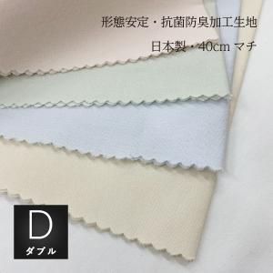 ボックスシーツ 日本製 綿100%生地使用 ダブル 140x200x40cm|natural-sleep