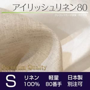 掛け布団カバー シングル 150x210cm 80番手生地 重量約785g|natural-sleep