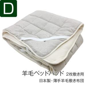 日本製 高品質 羊毛ベッドパッド 薄手羊毛敷き布団 ダブル|natural-sleep