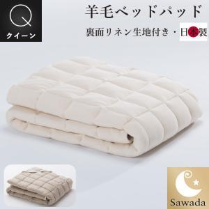 日本製 高品質 羊毛ベッドパッド 薄手羊毛敷き布団 クイーン 裏リネン麻生地付き|natural-sleep