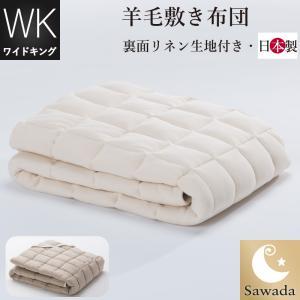 日本製 高品質 羊毛ベッドパッド 薄手羊毛敷き布団 ワイドキング 裏リネン麻生地付き|natural-sleep