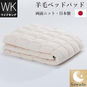 日本製 高品質 羊毛ベッドパッド 薄手羊毛敷き布団 ワイドキング|natural-sleep