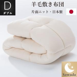 日本製 高品質 羊毛ベッドパッド 厚手羊毛敷き布団 ダブル|natural-sleep