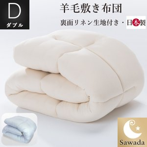日本製 高品質 羊毛ベッドパッド 厚手羊毛敷き布団 ダブル 裏リネン麻生地付き|natural-sleep