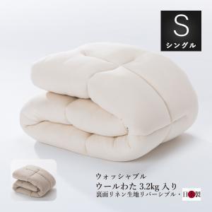 日本製 高品質 羊毛ベッドパッド 厚手羊毛敷き布団 シングル 裏リネン麻生地付き|natural-sleep