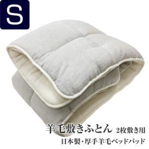 日本製 高品質 羊毛ベッドパッド 厚手羊毛敷き布団 シングル|natural-sleep