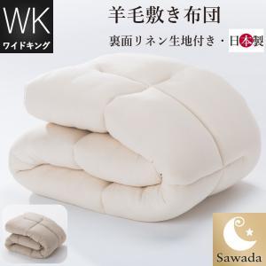 日本製 高品質 羊毛ベッドパッド 厚手羊毛敷き布団 ワイドキング 裏リネン麻生地付き|natural-sleep