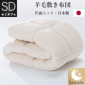 日本製 高品質 羊毛ベッドパッド 厚手羊毛敷き布団 セミダブル|natural-sleep