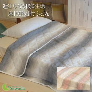 丸洗い可 日本製 中わたも麻100% 本麻クール掛けふとん natural-sleep