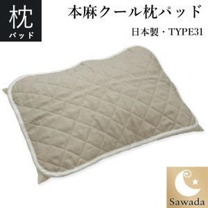 日本製 ハードマンズ・リネン麻 枕パッド TYPE31 45x65cm パットタイプ枕カバー|natural-sleep