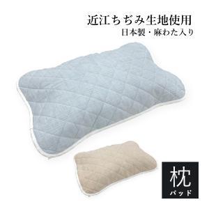 日本製 近江ちぢみ 麻わた入り 枕パッド TYPE40 45x65cm パットタイプ枕カバー natural-sleep