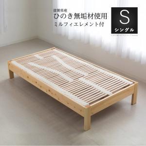 ベッドフレーム 滋賀県産ひのき無垢材使用 ミルフィ専用 シングル|natural-sleep
