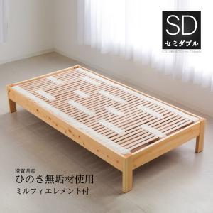 ベッドフレーム 滋賀県産ひのき無垢材使用 ミルフィ専用 セミダブル|natural-sleep