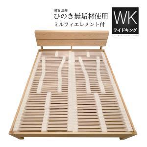 ベッドフレーム 滋賀県産ひのき無垢材使用 ミルフィ専用 ワイドキング(シングル2連)|natural-sleep