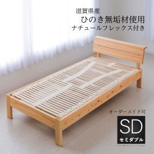 ベッドフレーム 滋賀県産ひのき無垢材使用 リラックス専用 セミダブル|natural-sleep