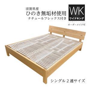 ベッドフレーム 滋賀県産ひのき無垢材使用 リラックス専用 ワイドキング(シングル2連)|natural-sleep