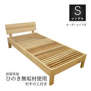 当店オリジナル 滋賀県産ひのき無垢ベッド 杉すのこ付き シングル|natural-sleep