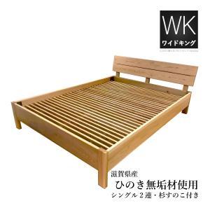 当店オリジナル 滋賀県産ひのき無垢ベッド 杉すのこ付き ワイドキング(シングル2連)|natural-sleep