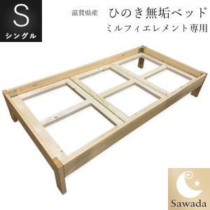 ベッドフレーム 滋賀県産ひのき無垢材使用 数量限定ミルフィ専用 シングル|natural-sleep