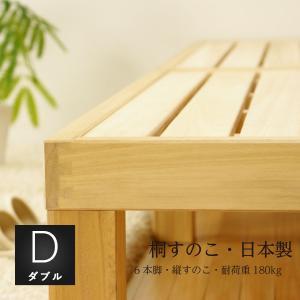 送料無料・日本製6本脚すのこベッド ダブル140x200x30cm|natural-sleep