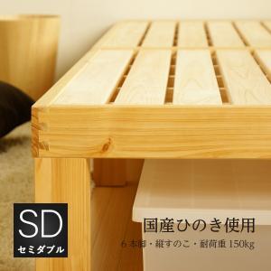 送料無料・日本製6本脚すのこベッド セミダブル120x200x30cm|natural-sleep