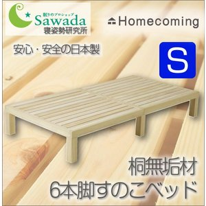 送料無料・日本製6本脚すのこベッド シングル100x200x30cm|natural-sleep
