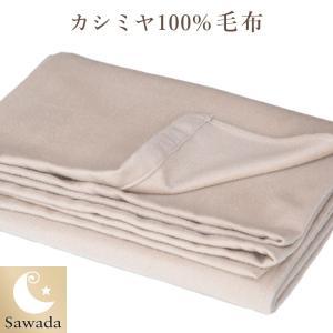 内モンゴル産カシミヤ 100%ブランケット シングル:140x200cm natural-sleep