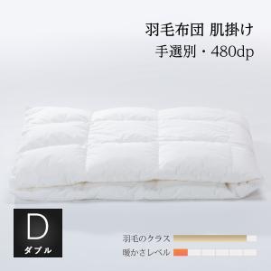 羽毛肌掛け布団 ダブル190x210cm 収納袋付 手選別グース natural-sleep