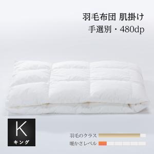 羽毛肌掛け布団 キング230x210cm 収納袋付 手選別グース natural-sleep