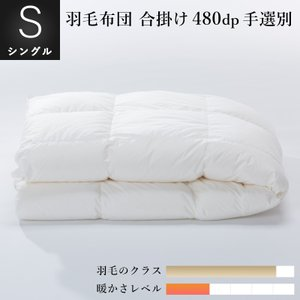 羽毛合掛け布団 シングル150x210cm 収納袋付 手選別グース natural-sleep