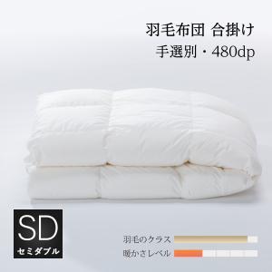 羽毛合掛け布団 セミダブル175x210cm 収納袋付 手選別グース natural-sleep