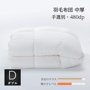羽毛中厚掛け布団 ダブル190x210cm 収納袋付 手選別グース natural-sleep