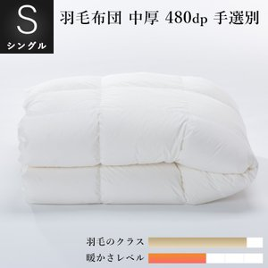 羽毛中厚掛け布団 シングル150x210cm 収納袋付 手選別グース|natural-sleep