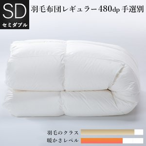 羽毛掛け布団 セミダブル175x210cm 収納袋付 手選別グース natural-sleep