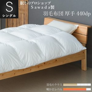 450dp トップグレードグースダウン使用 羽毛掛け布団 シングル:150x210cm 超軽量生地:綿100% 収納袋付|natural-sleep