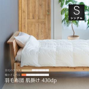 羽毛肌掛け布団 シングル 150x210cm 上質な430dpのホワイトグースダウン使用 100番手超軽量日本製生地:綿100% 収納袋付 レギュラー羽毛掛布団の4分の1 natural-sleep